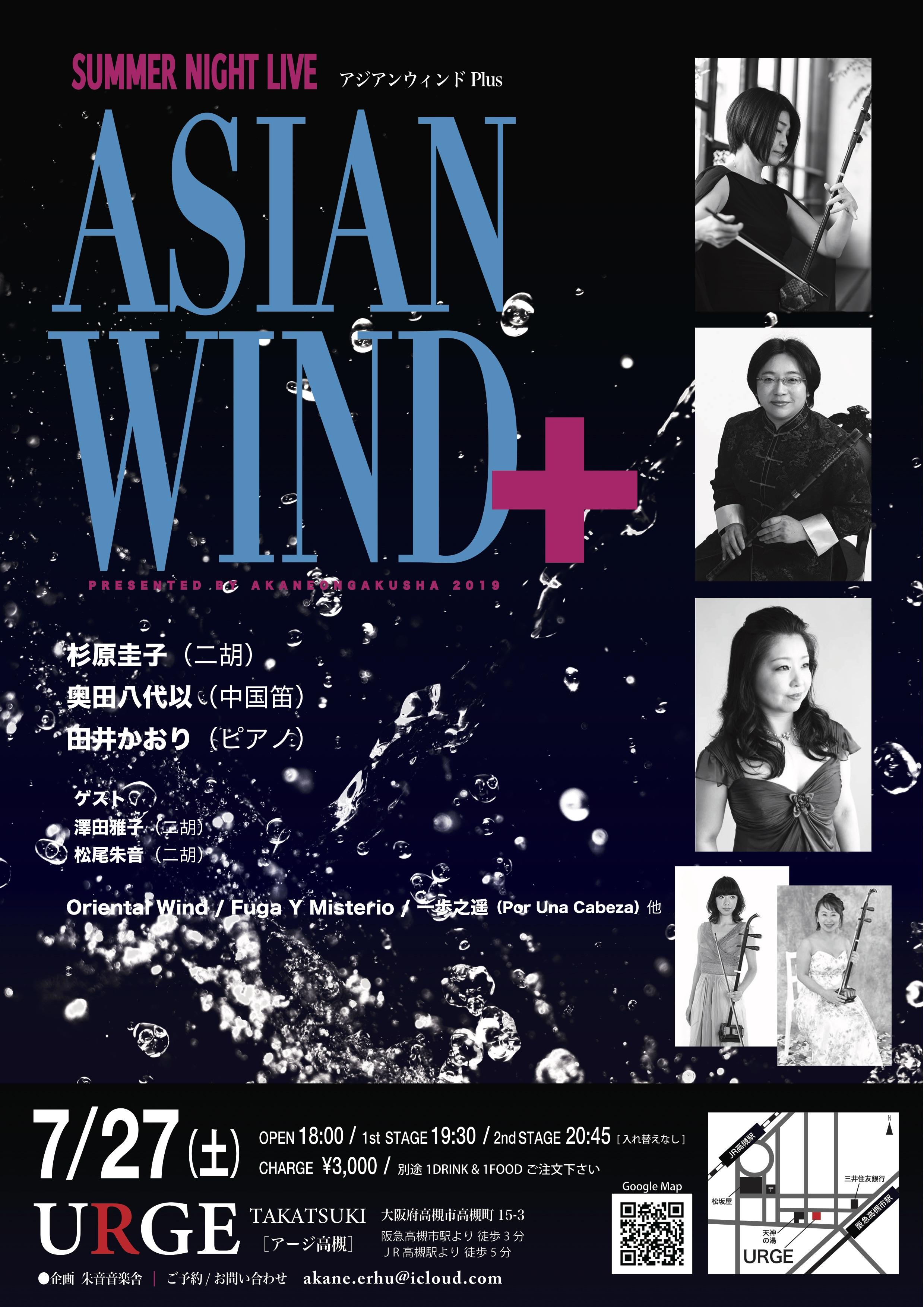 SUMMER NIGHT LIVE ASIAN WIND + 二胡の仲間たち 二胡:杉原圭子  中国笛:奥田八代以  ピアノ:田井かおり